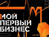 """Международный конкурс """"Мой первый бизнес"""""""