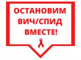 Акция  СТОП ВИЧ/СПИД 2021