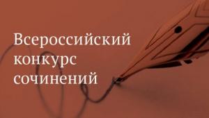 Всероссийский конкурс сочинений на школьном уровне.