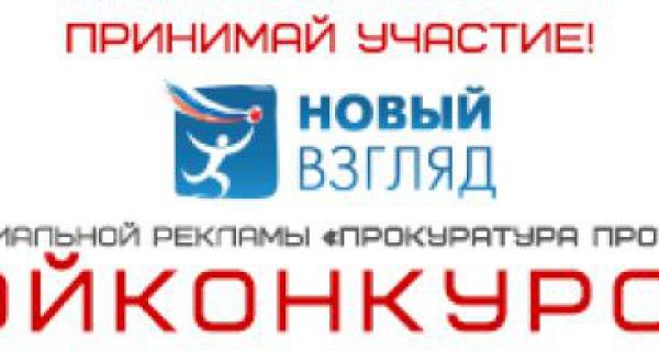 """Прокуратура против коррупции"""